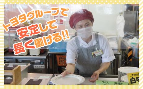 社員食堂での調理補助スタッフを大募集!簡単なお仕事ばかりなので、調理未経験の方も大歓迎です!